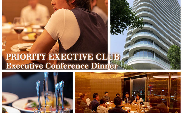 第2回 PRIORITY EXECUTIVE CLUB 経営者会議