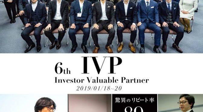第6回IVP