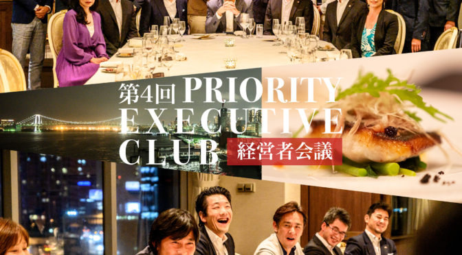 第4回 PRIORITY EXECUTIVE CLUB 経営者会議