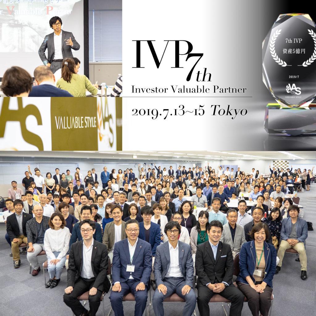 第7回IVPセミナー