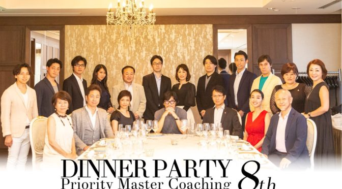 PMC第8期生の皆様 ご卒業おめでとうございます