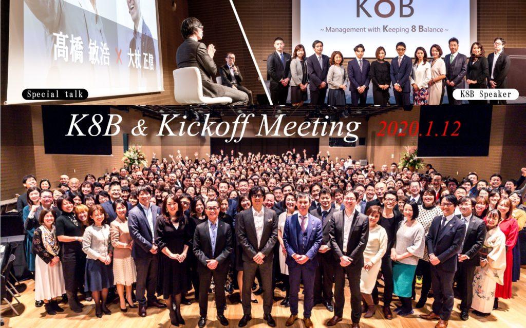 『K8B』と『キックオフミーティング』