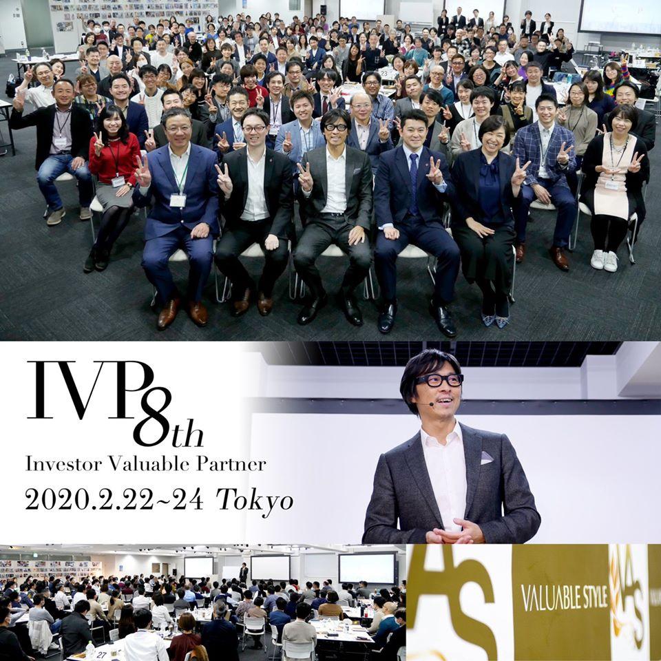 第8回IVPセミナー