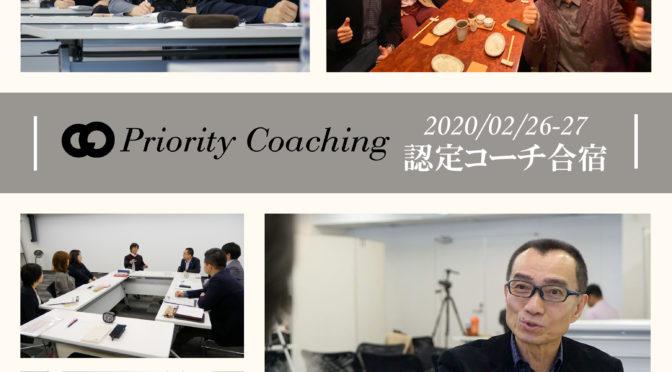 2020/2/26-27 認定コーチ合宿