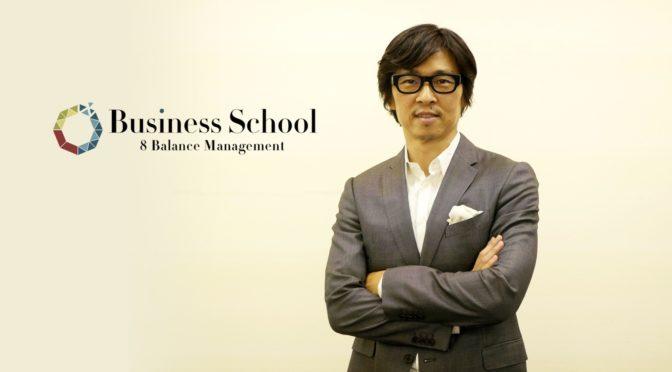 いよいよ7月1日 念願のビジネススクールが開校します。