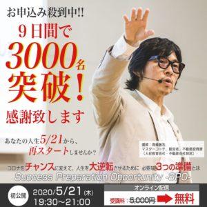 昨日だけで1000名申込!ついに3000名突破!!!