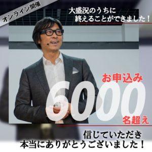 この度、信じて SPOにお申込いただいた6000名の皆様、 本当にありがとうございました!