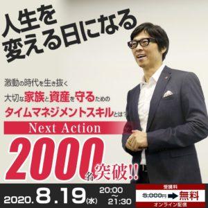 無料オンラインセミナーSPO2 2000名突破!!