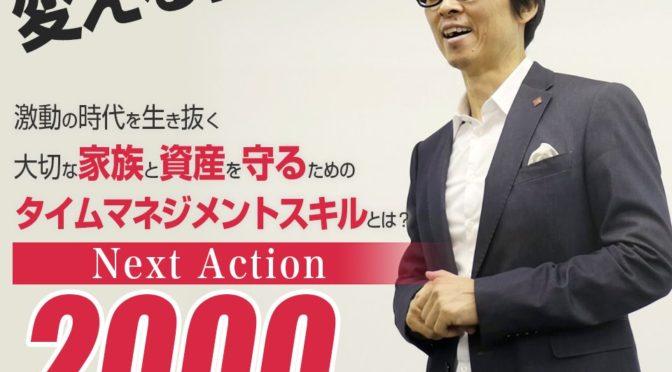 SPO2 お申込み数 2,000名突破!!