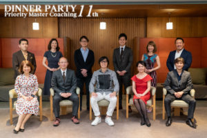 PMC第11期生の皆さま、ご卒業おめでとうございます】 この度、『PMC(Priority Master Coaching)