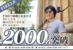 FIRE2.0 2000名突破!
